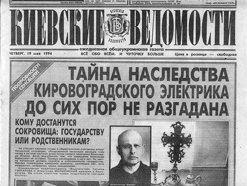 газета Киевские ведомости